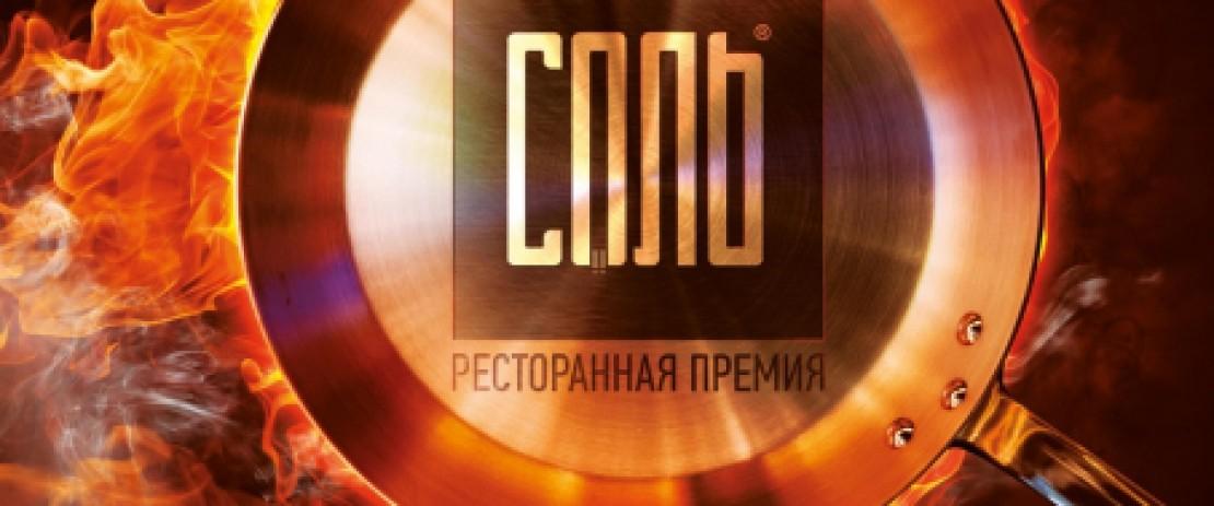Нагородження премії «СІЛЬ 2020»