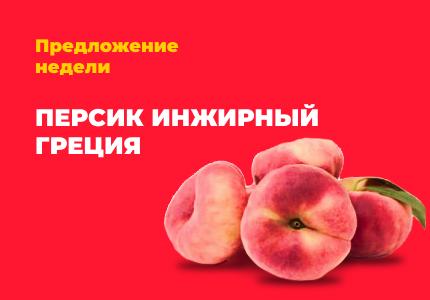 Персик инжирный Греция